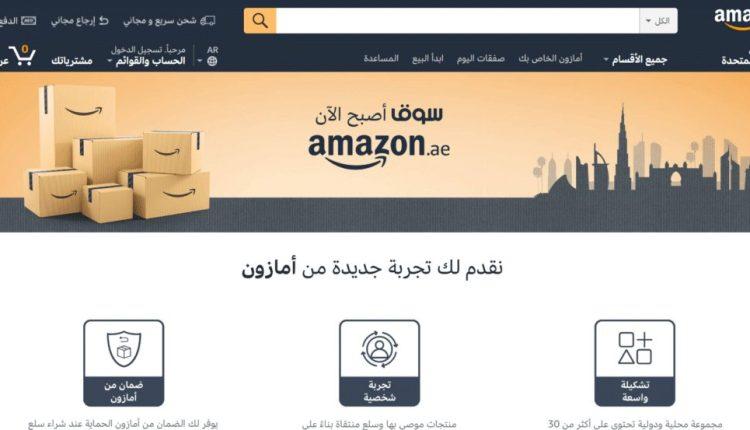 cc386f28b677e أمازون تغلق رسميًا Souq.com وتطلق Amazon.ae - سوشال